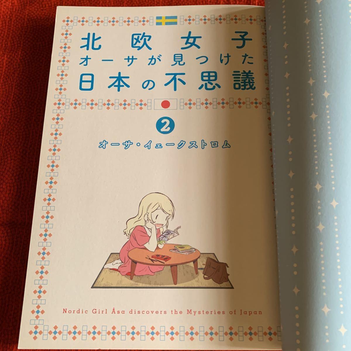 コミック 北欧女子オーサが見つけた日本の不思議2