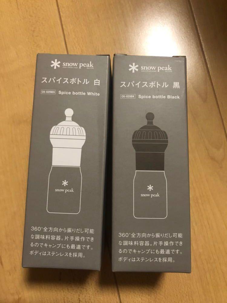 スノーピーク スパイスボトル ホワイト ブラック snowpeak 廃盤