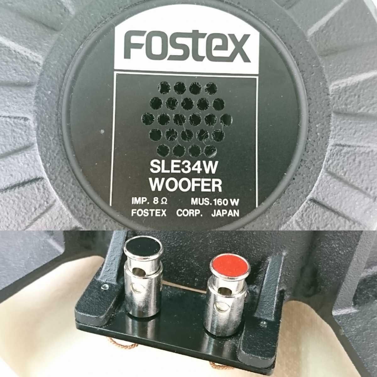 【BK-105】 ★動作確認済み★ Fostex フォステックス エッジレス ウーハー SLE34W WOOFER ウーファー 30cm ペア 2個_画像9