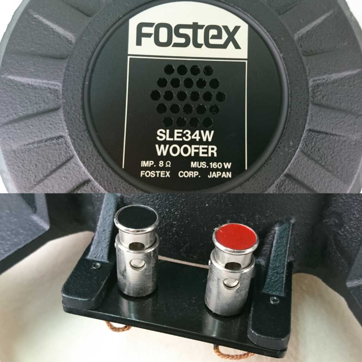 【BK-105】 ★動作確認済み★ Fostex フォステックス エッジレス ウーハー SLE34W WOOFER ウーファー 30cm ペア 2個_画像5