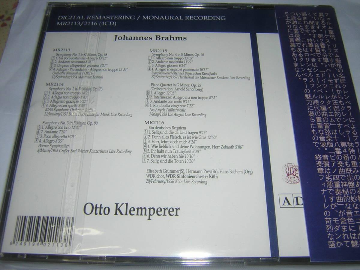 クレンペラー ブラームス 交響曲全集&ピアノ四重奏曲(シェーンベルク編曲版 世界初演ライヴ。)&ドイツ・レクイエム_画像2