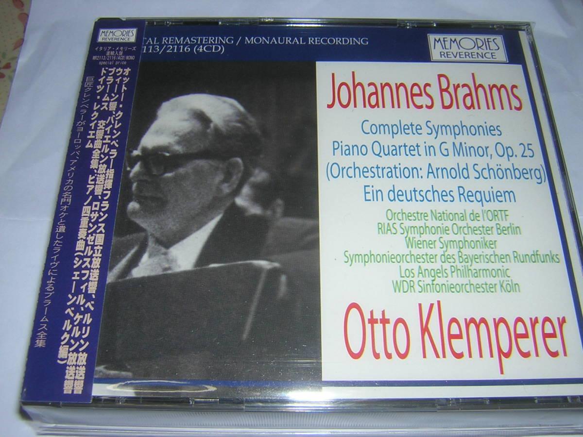 クレンペラー ブラームス 交響曲全集&ピアノ四重奏曲(シェーンベルク編曲版 世界初演ライヴ。)&ドイツ・レクイエム_画像1