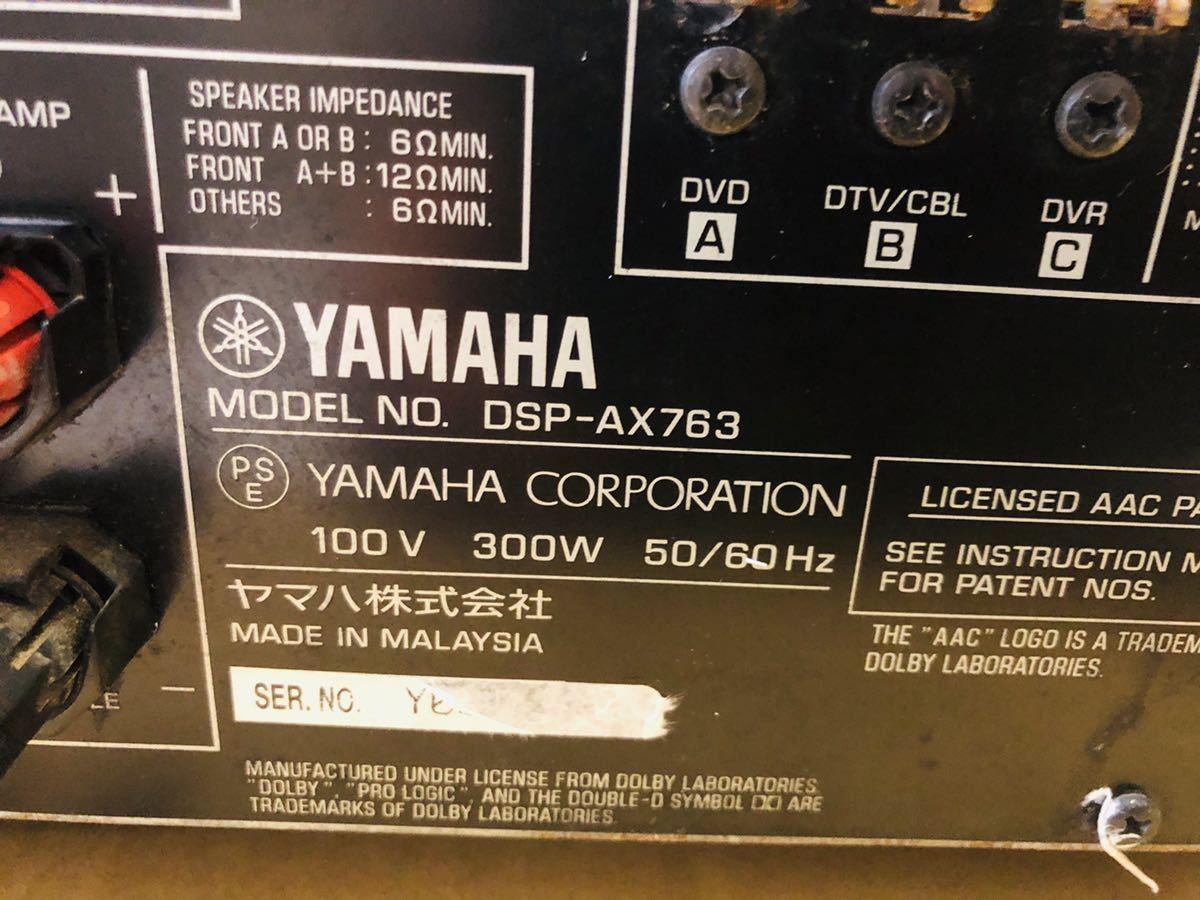 YAMAHA ヤマハ AVアンプ DSP-AX763 dsp-763 現状品 ジャンク品_画像6
