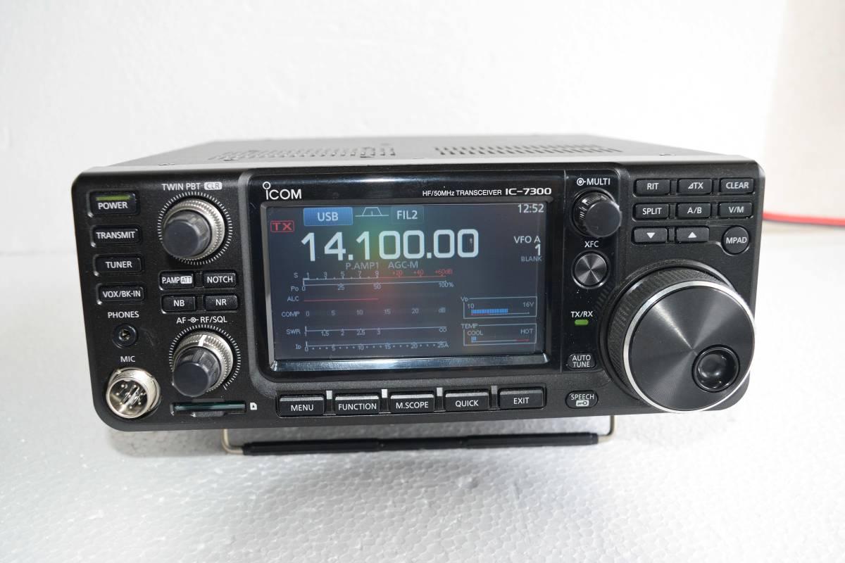 【中古】ICOM IC-7300M 50W