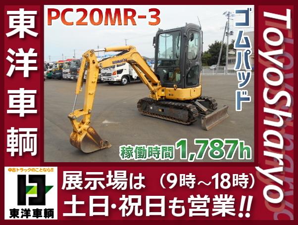 「[油圧ショベル] H25 コマツ PC20MR-3 小旋回 キャビン 1700h」の画像1