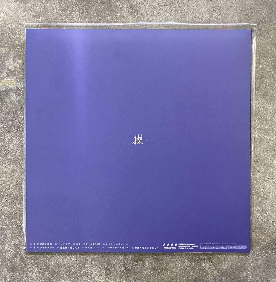 【新品未使用】 岡村靖幸『操』LP レコード アナログ盤 限定_画像2