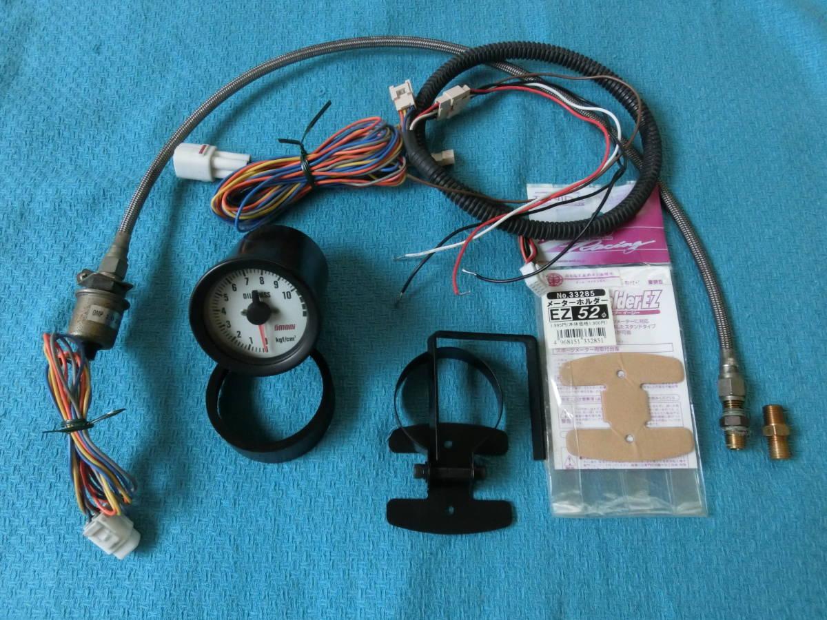 大森メーター 油圧計 電子式 OMORI 52Φ 正常作動確認済