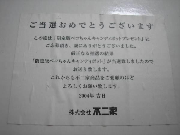 ●不二家●限定版ペコちゃんキャンディポット 2004年懸賞品 未使用 デッドストック #非売品#当時物_画像4