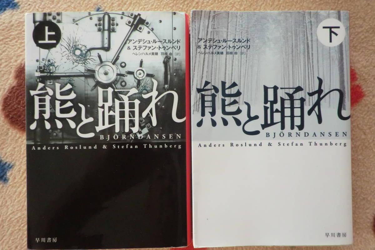 ハヤカワ文庫2冊 アンデシュ・ルースルンド&ステファン・トゥンベリ【熊と踊れ】