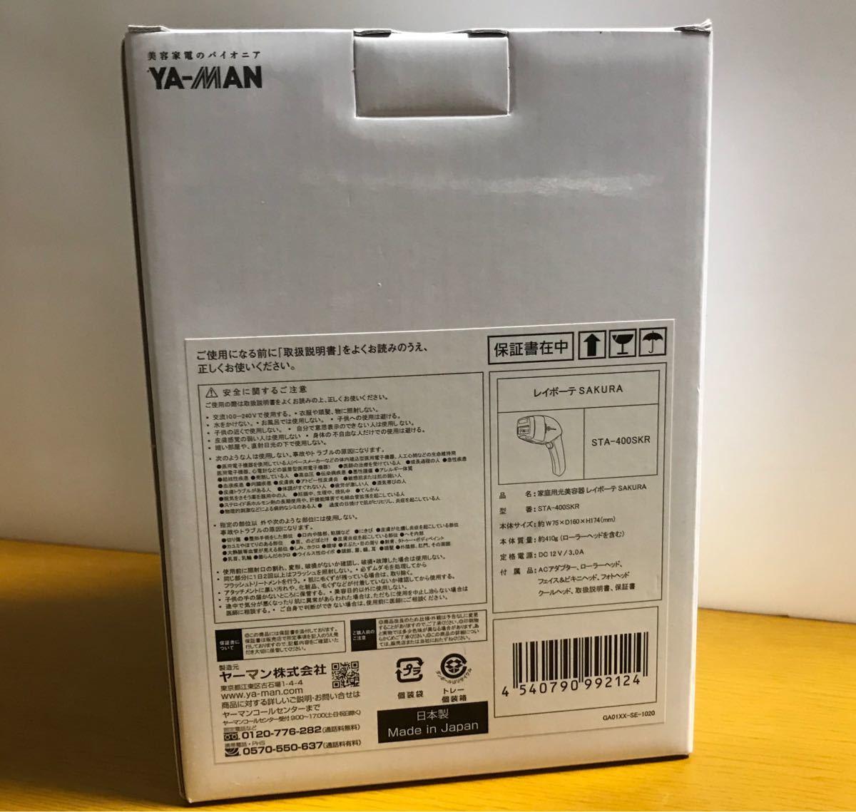 新品 ヤーマン レイボーテ SAKURA  STA-400SKR 保証有り