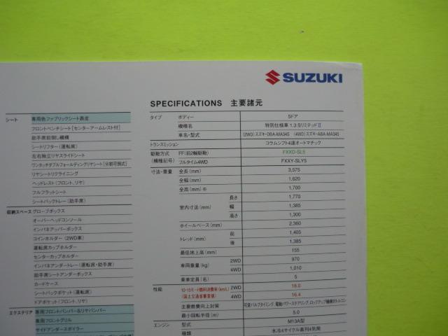SUZUKI【カタログ】ソリオ S LimitedⅡ MA34S/2005年8月☆スズキSOLIO_画像6