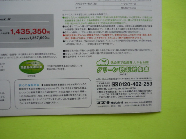 SUZUKI【カタログ】ソリオ S LimitedⅡ MA34S/2005年8月☆スズキSOLIO_画像7