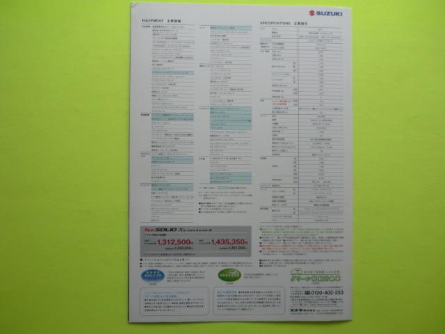 SUZUKI【カタログ】ソリオ S LimitedⅡ MA34S/2005年8月☆スズキSOLIO_画像8