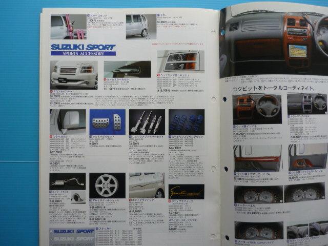 SUZUKI【カタログ】ワゴンRソリオ アクセサリー/2000年12月☆スズキ ACCESSORIES WAGON R SOLIO_画像6