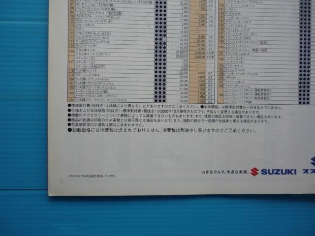 SUZUKI【カタログ】ワゴンRソリオ アクセサリー/2000年12月☆スズキ ACCESSORIES WAGON R SOLIO_画像7