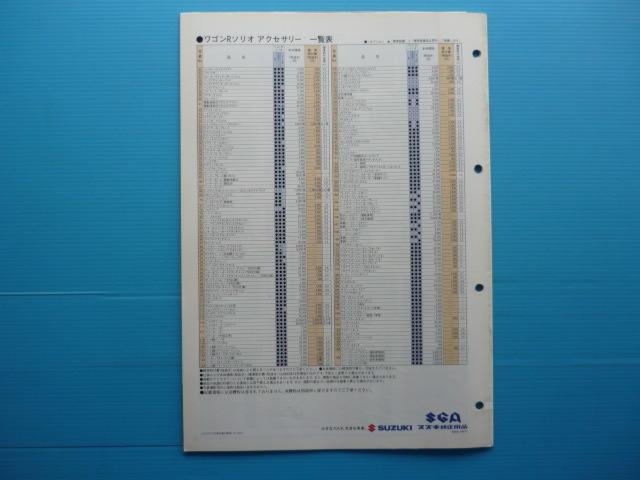 SUZUKI【カタログ】ワゴンRソリオ アクセサリー/2000年12月☆スズキ ACCESSORIES WAGON R SOLIO_画像8