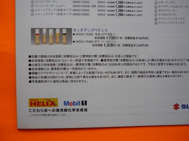 SUZUKI【カタログ】ワゴンRソリオ アクセサリー MA34S/2004年12月☆スズキ ACCESSORIES SOLIO_画像5
