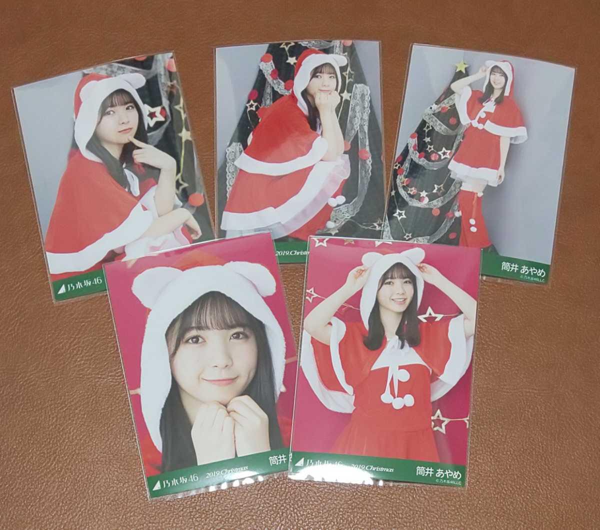 乃木坂46 筒井あやめ 2019.Christmas Web限定 生写真 サンタ クリスマス