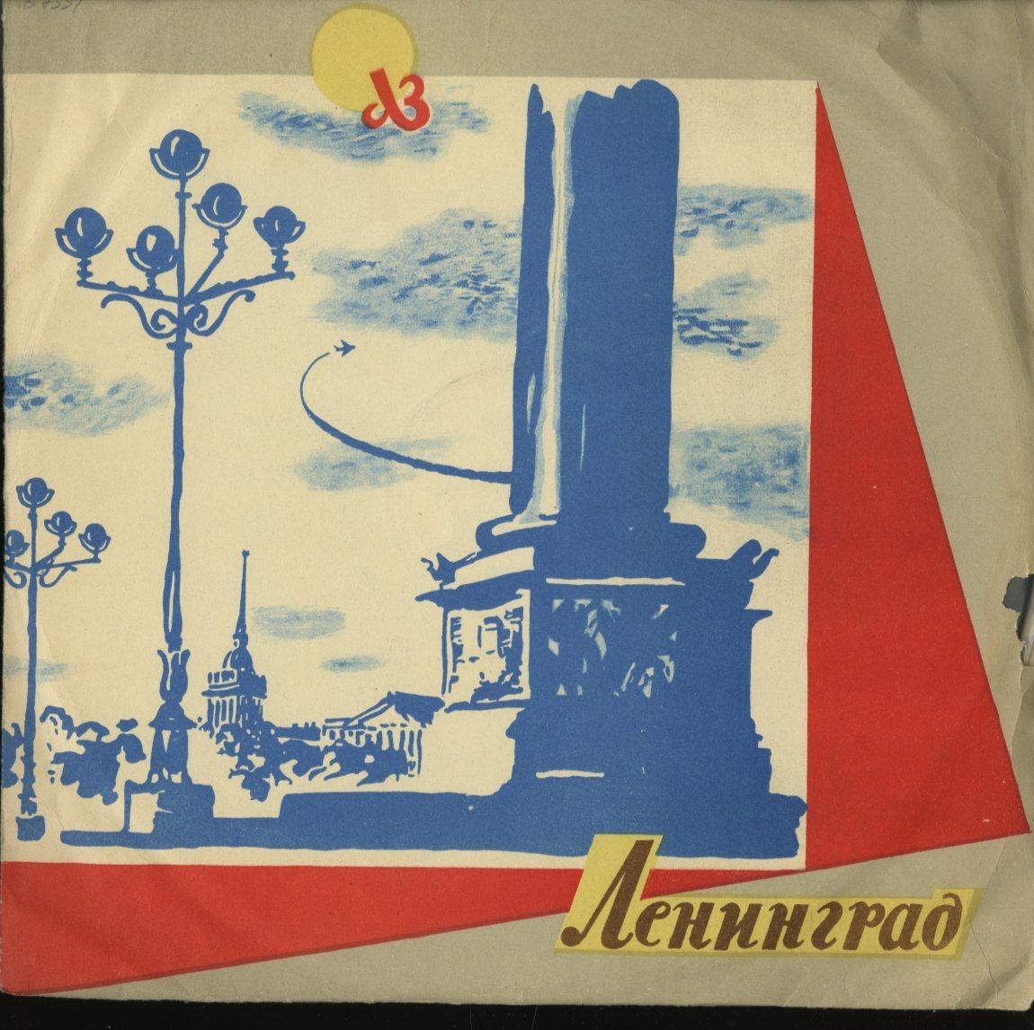 露Melodiya メロディア レニングラード 最初期 ムラヴィンスキー レニングラード フィルハーモニー管弦楽団 チャイコフスキー 交響曲第5番_画像3