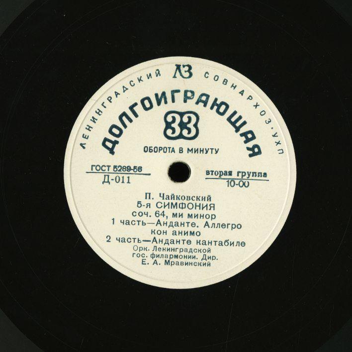 露Melodiya メロディア レニングラード 最初期 ムラヴィンスキー レニングラード フィルハーモニー管弦楽団 チャイコフスキー 交響曲第5番_画像1