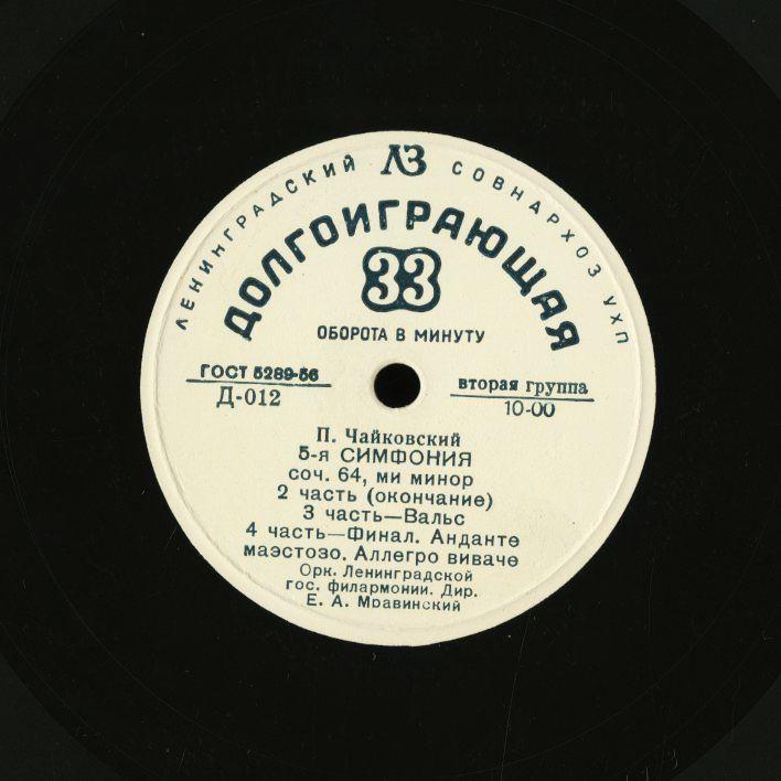 露Melodiya メロディア レニングラード 最初期 ムラヴィンスキー レニングラード フィルハーモニー管弦楽団 チャイコフスキー 交響曲第5番_画像2