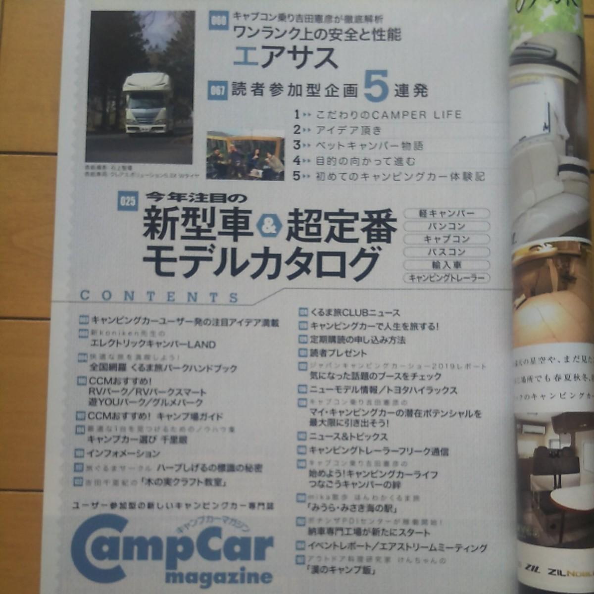 キャンプカーマガジンvol73/2019/4月号