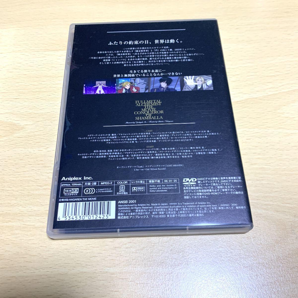 劇場版 鋼の錬金術師 シャンバラを征く者('05劇場版「鋼の錬金術師」 DVD