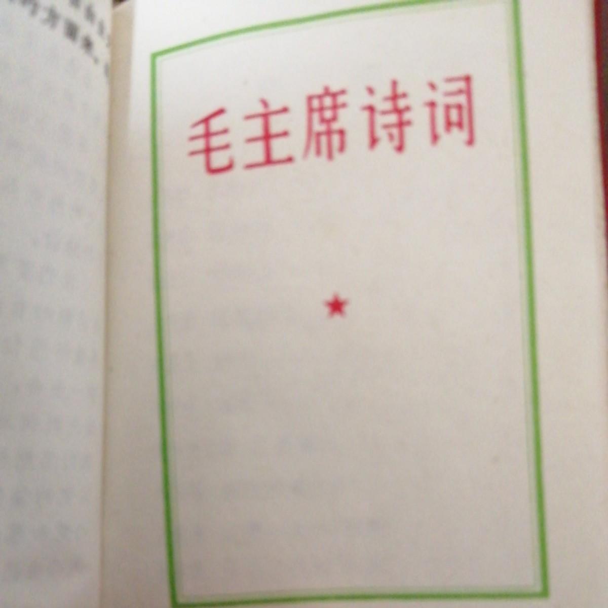 ★値下げ★ 毛沢東 最高指示