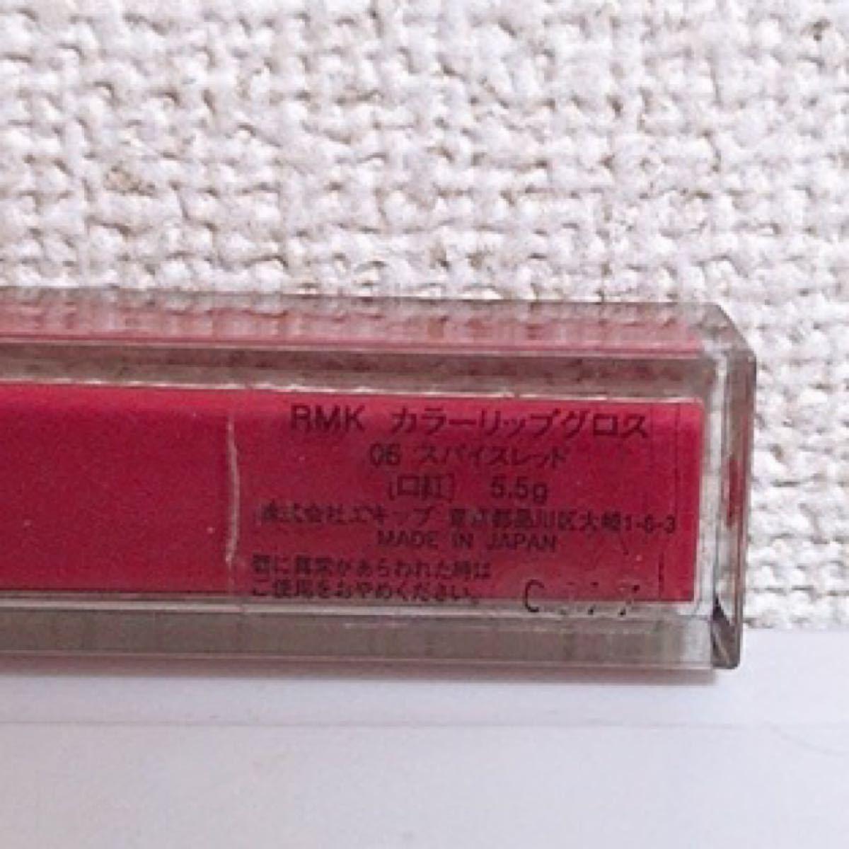 RMK リップグロス 06スパイスレッド