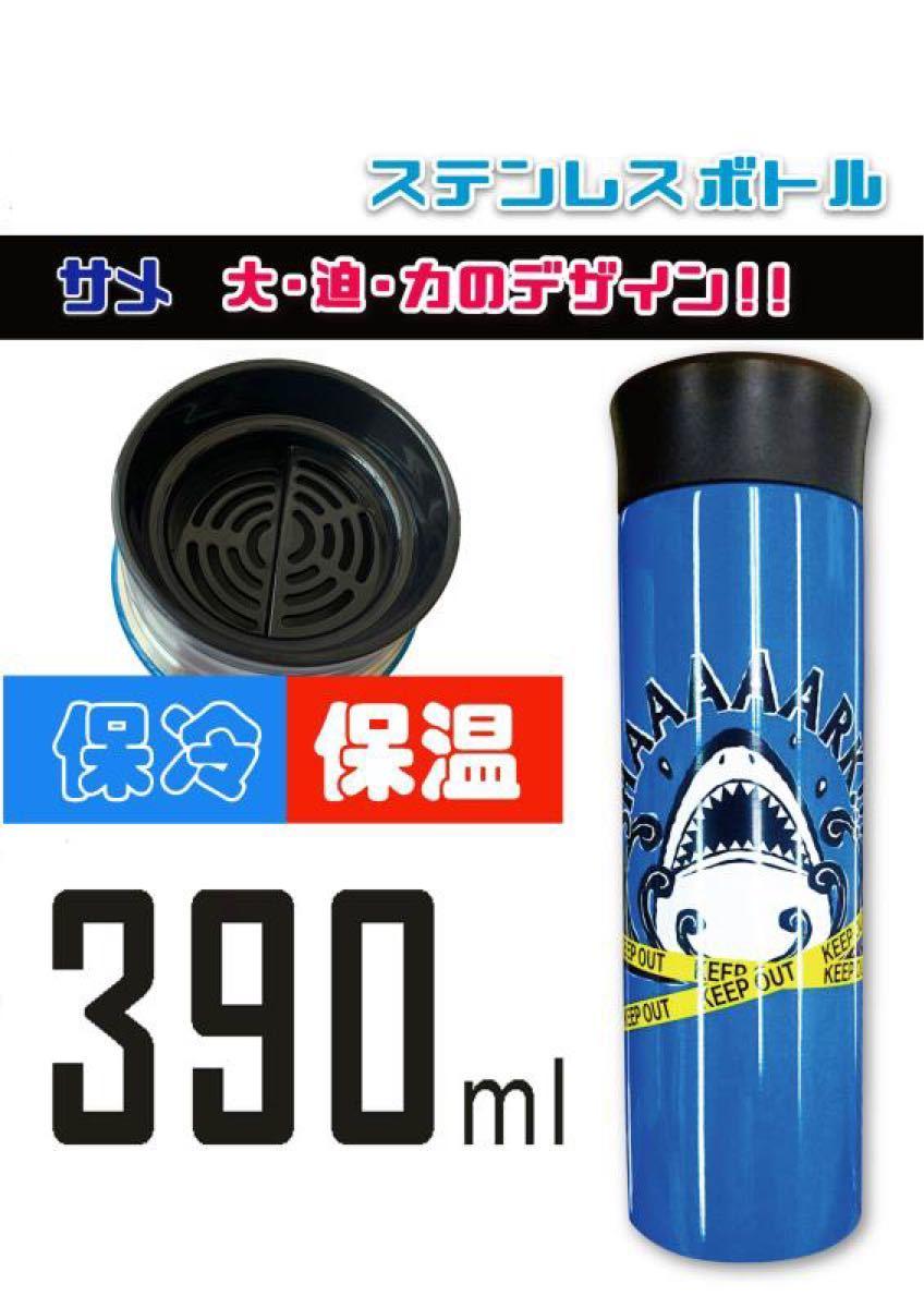 個セット 保温・保冷ステンレスボトル 水筒