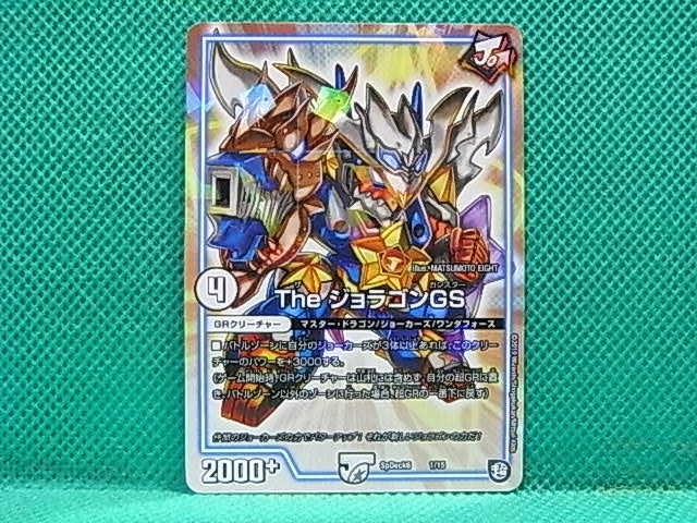 DM・T05 TheジョラゴンGS 1枚 【条件付送料無料】_画像1