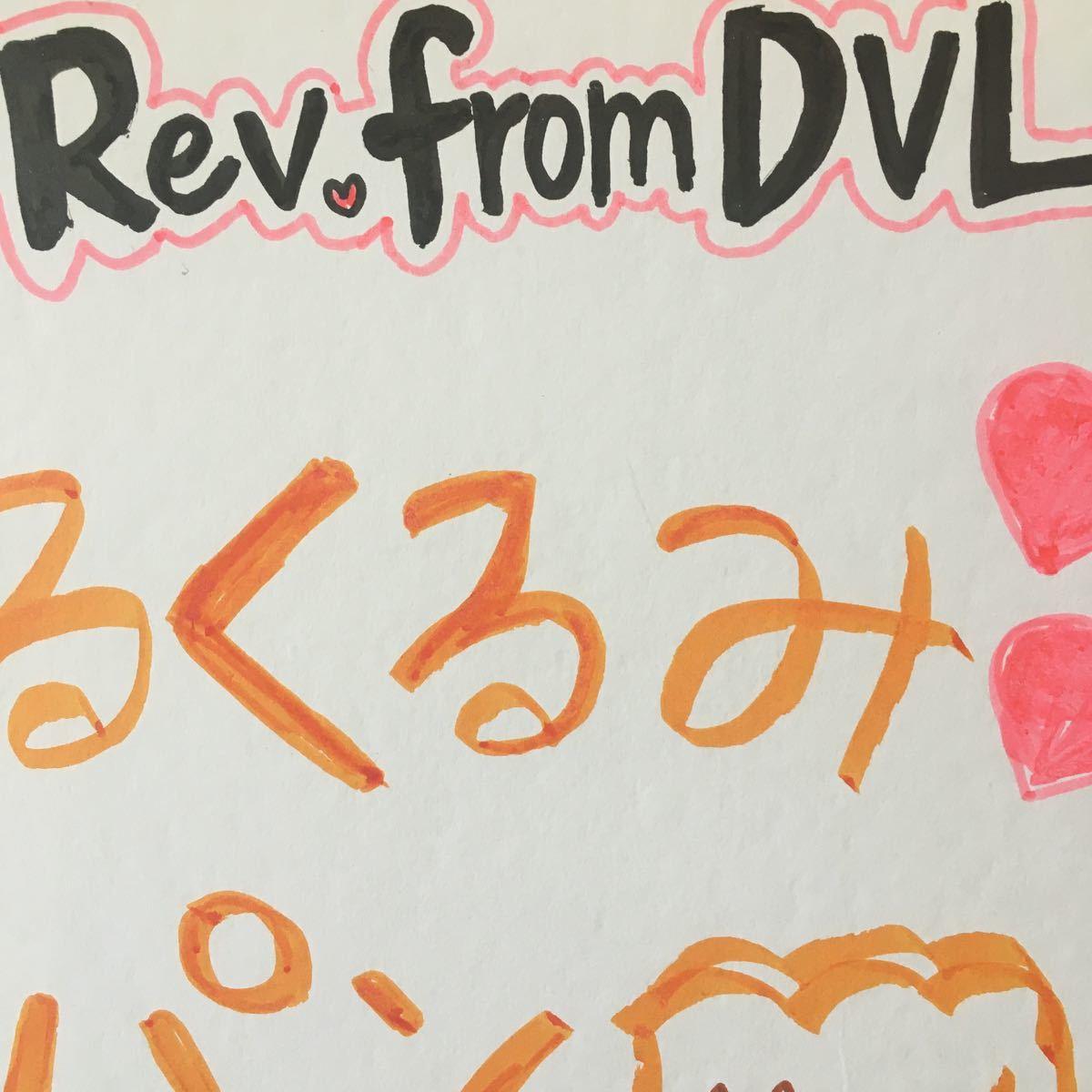 管理番号REV-20200729 Rev.from DVL 四宮なぎさ 秋山美穂 橋下幸奈 直筆サイン入り色紙 当選品 + 4th応募ファンミ橋本環奈 直筆サイン写真_画像7