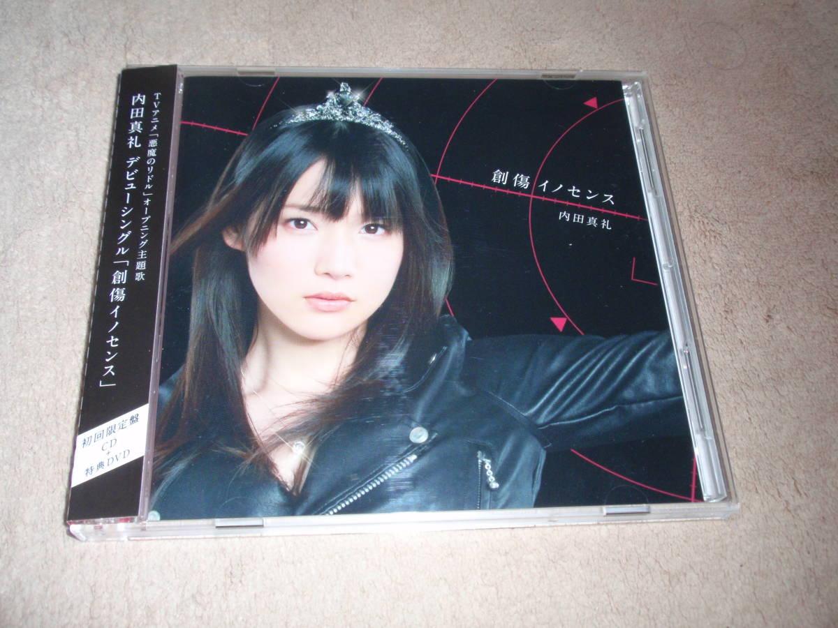 悪魔のリドル OP主題歌 初回生産限定盤DVD付 創傷イノセンス 内田真礼 アニソン オープニングテーマ_画像1