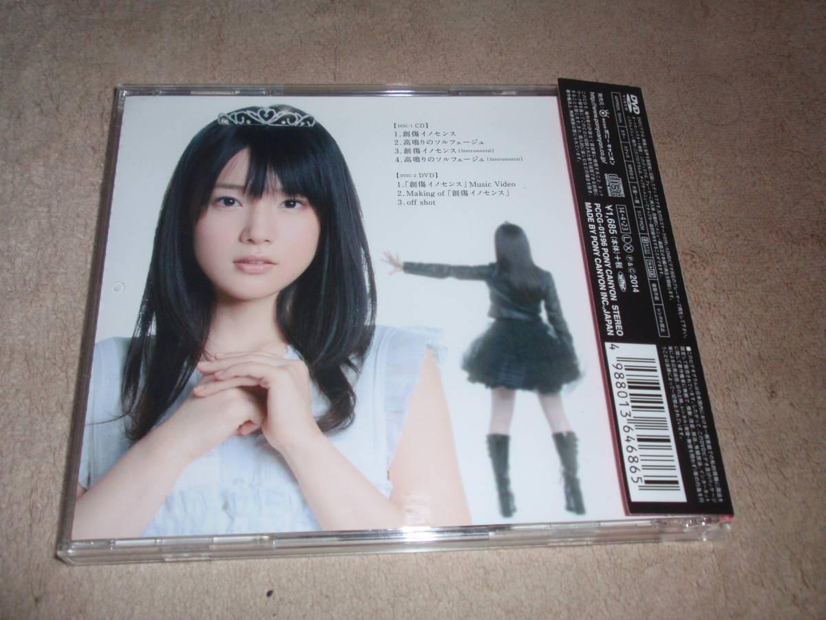 悪魔のリドル OP主題歌 初回生産限定盤DVD付 創傷イノセンス 内田真礼 アニソン オープニングテーマ_画像2