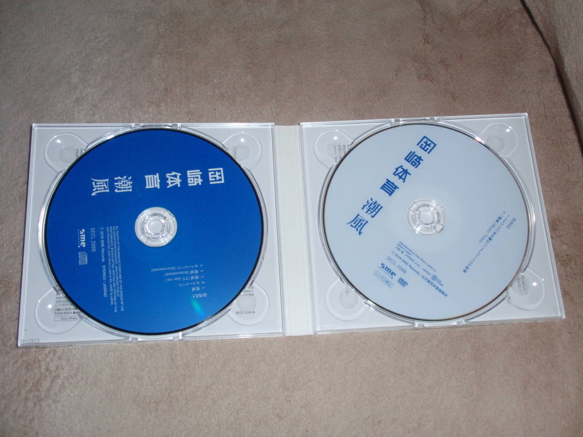 舟を編む OP主題歌 期間生産限定盤DVD付 潮風 岡崎体育 アニソン オープニングテーマ_画像3