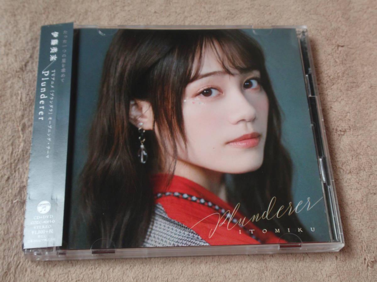 プランダラ OP主題歌 初回生産限定盤DVD付 Plunderer 伊藤美来 アニソン オープニングテーマ_画像1
