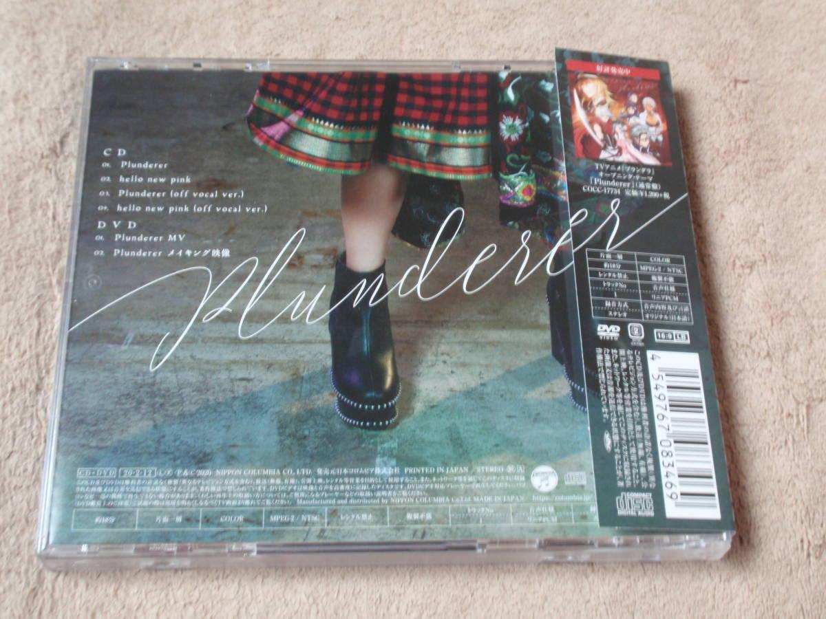 プランダラ OP主題歌 初回生産限定盤DVD付 Plunderer 伊藤美来 アニソン オープニングテーマ_画像2