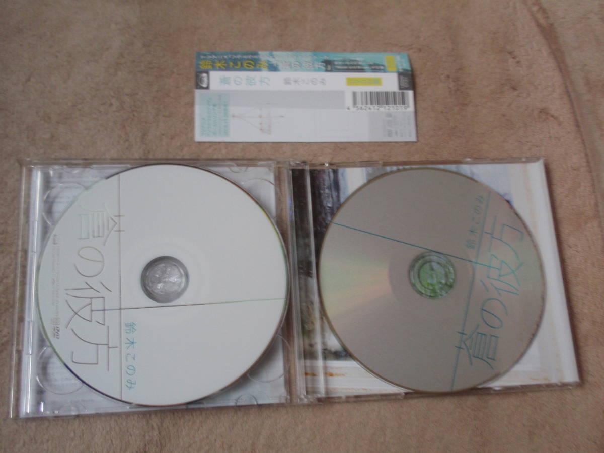 ソラとウミのアイダ OP主題歌 初回生産限定盤DVD付 蒼の彼方 鈴木このみ アニソン オープニングテーマ ※ケースひびあり_画像3