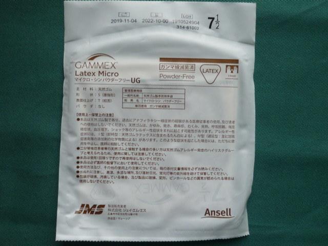 手術用ゴム手袋 GAMMEX マイクロ・シン パウダーフリーUG サイズ7.5 2双(2袋) [送料込み]_画像1