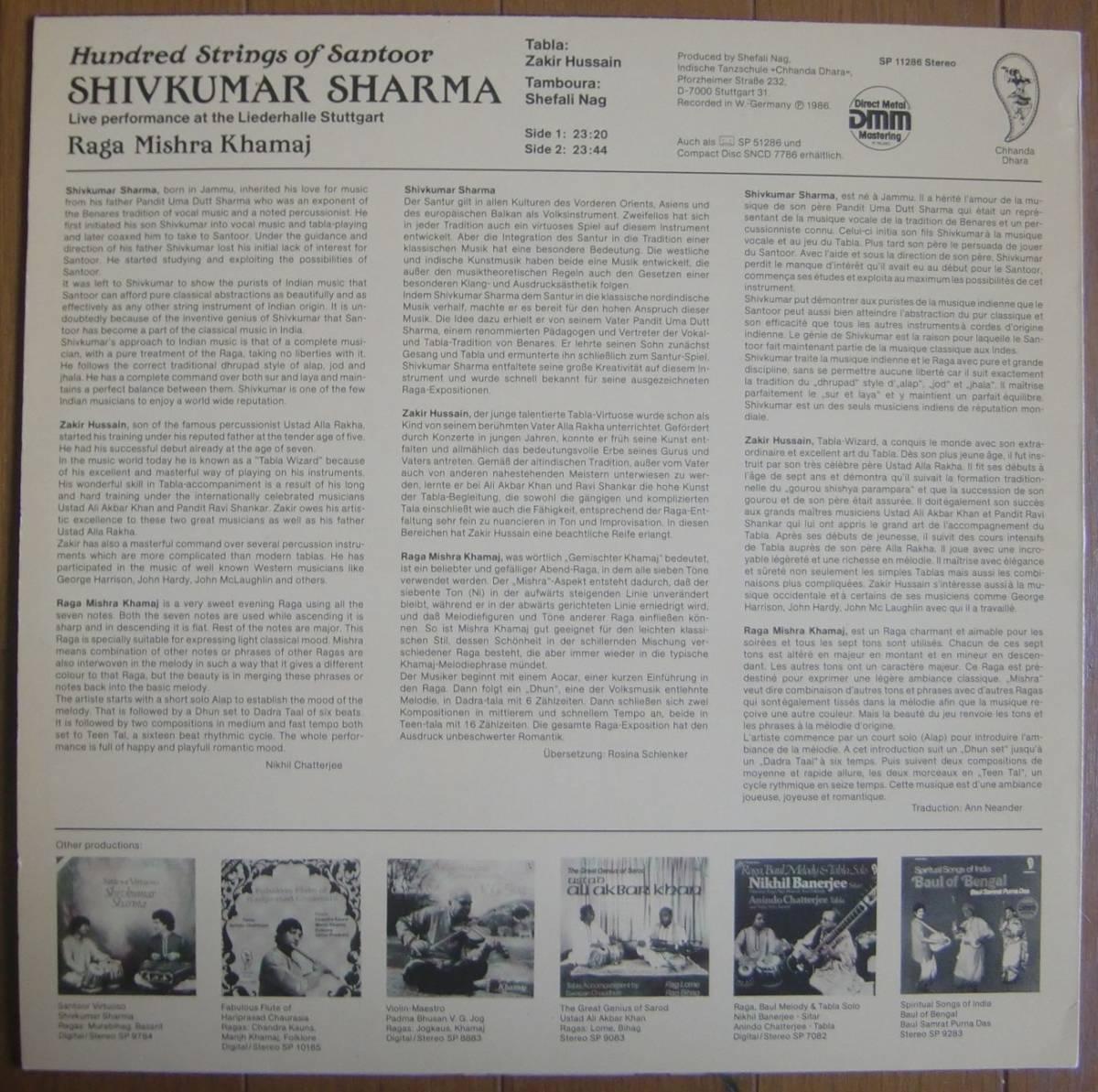 長岡鉄男 外盤A級セレクションNO221 サントゥールの100本の弦_画像2