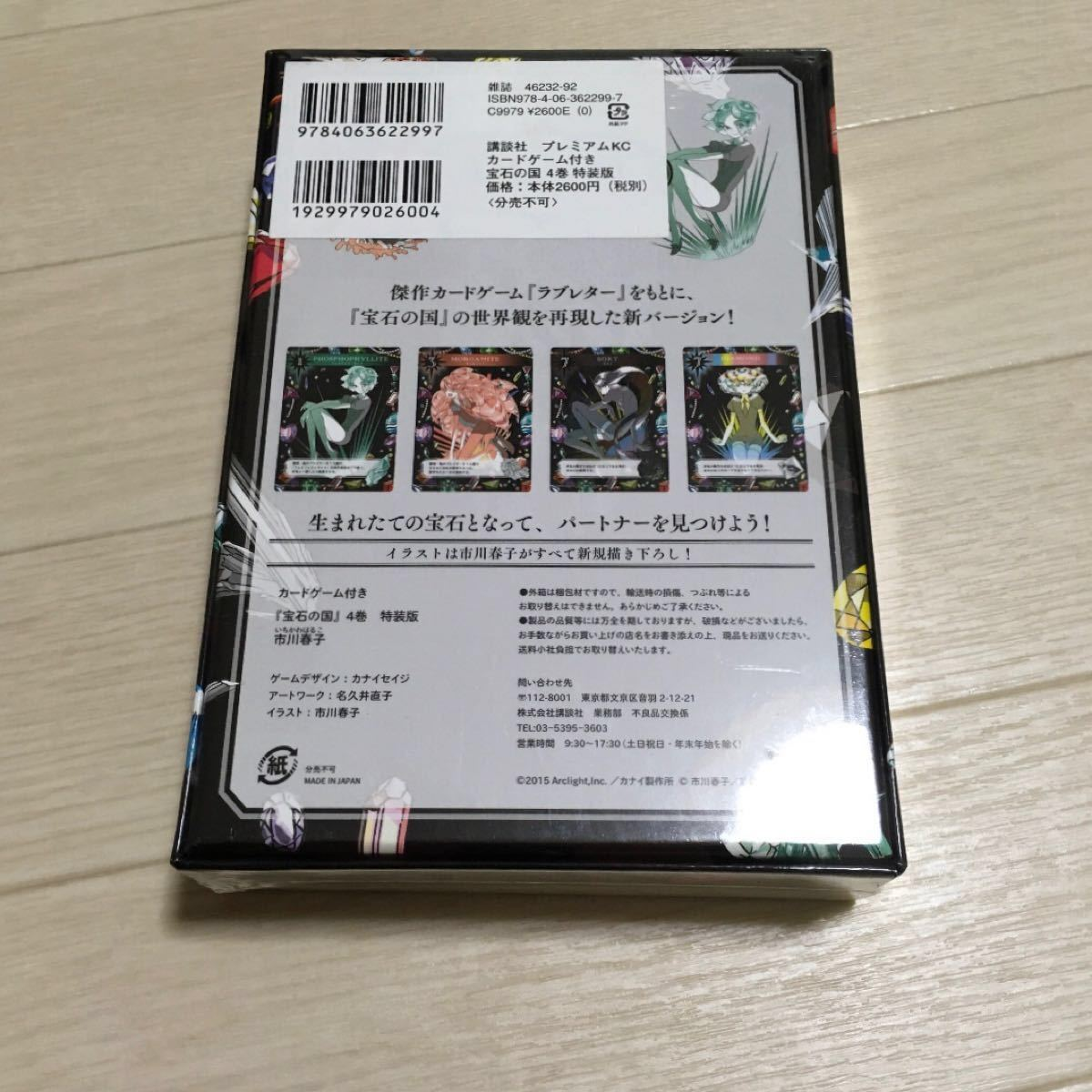 新品 宝石の国 単行本 4巻 特装版 カードゲーム付 漫画 コミック