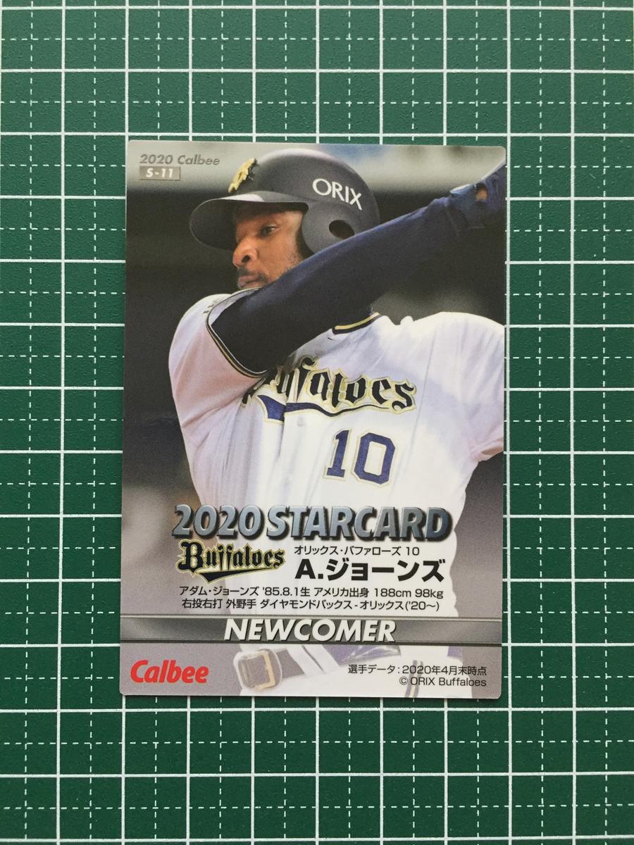 カード プロ 野球 チップス