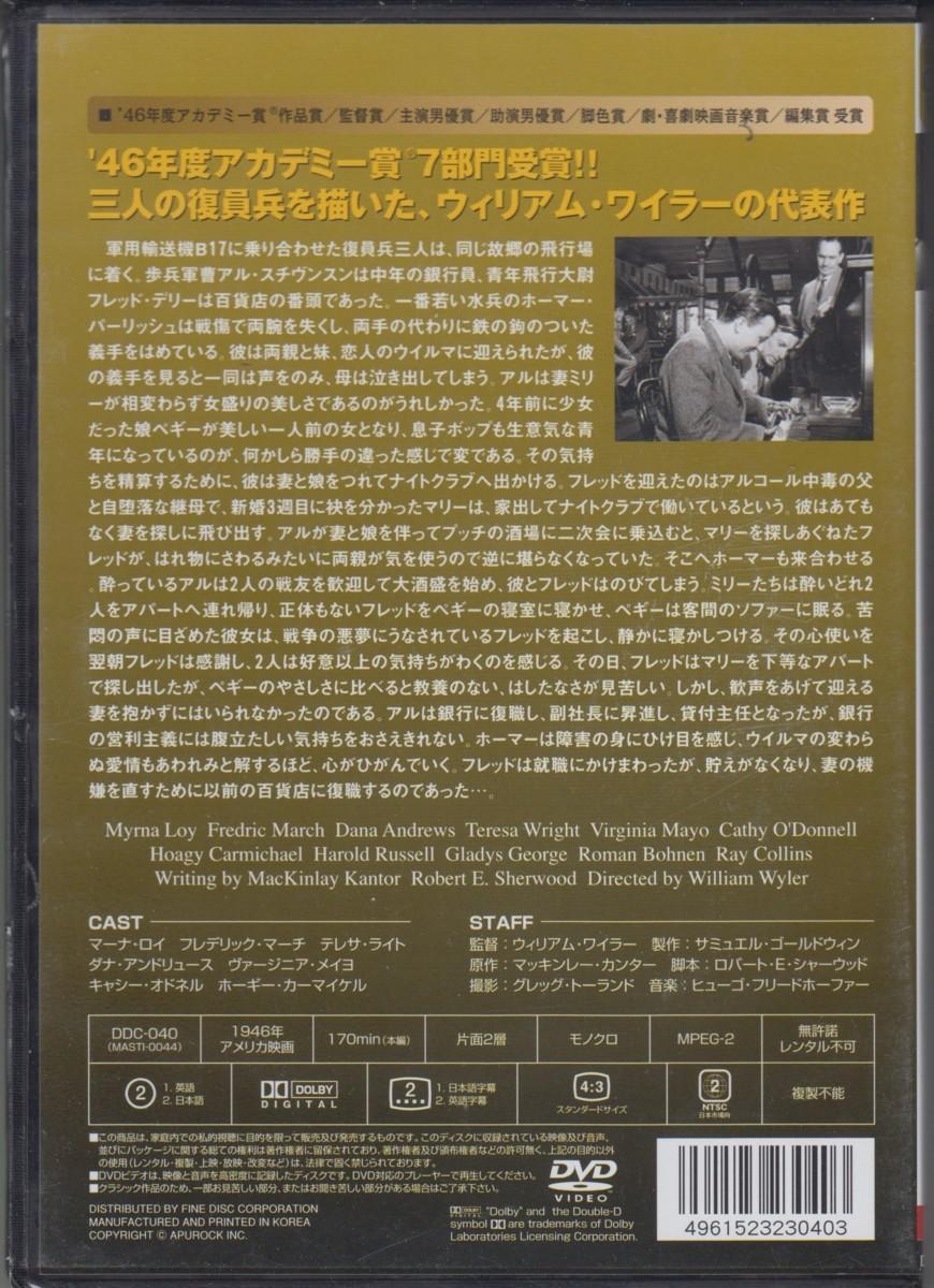我等の生涯の最良の年 / マーナ・ローイ, フレドリック・マーチ 【DVD】 ★新品未開封_画像2