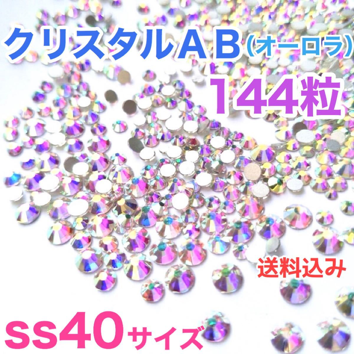 ss40 クリスタルAB オーロラ ガラスストーン 144粒 スワロフスキー代用