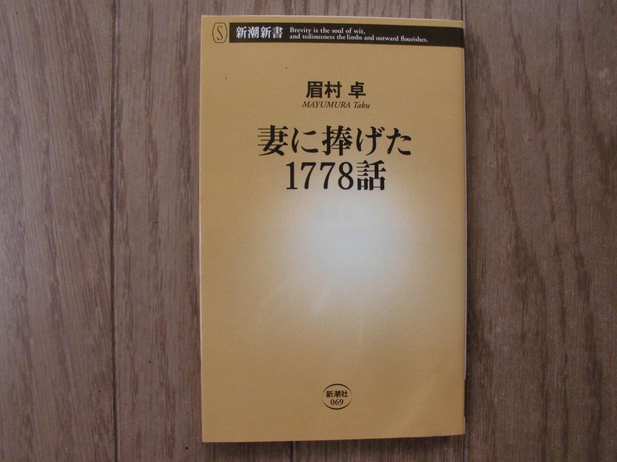 眉村卓/妻に捧げた1778話  新潮新書