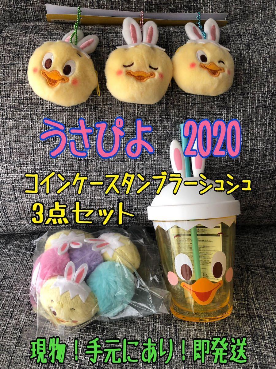 うさぴよ 2020 グッズ ディズニー