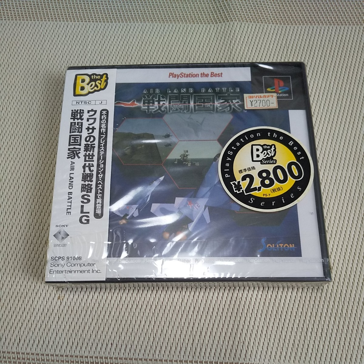 PlayStation the Best 戦闘国家 中古 ソフト