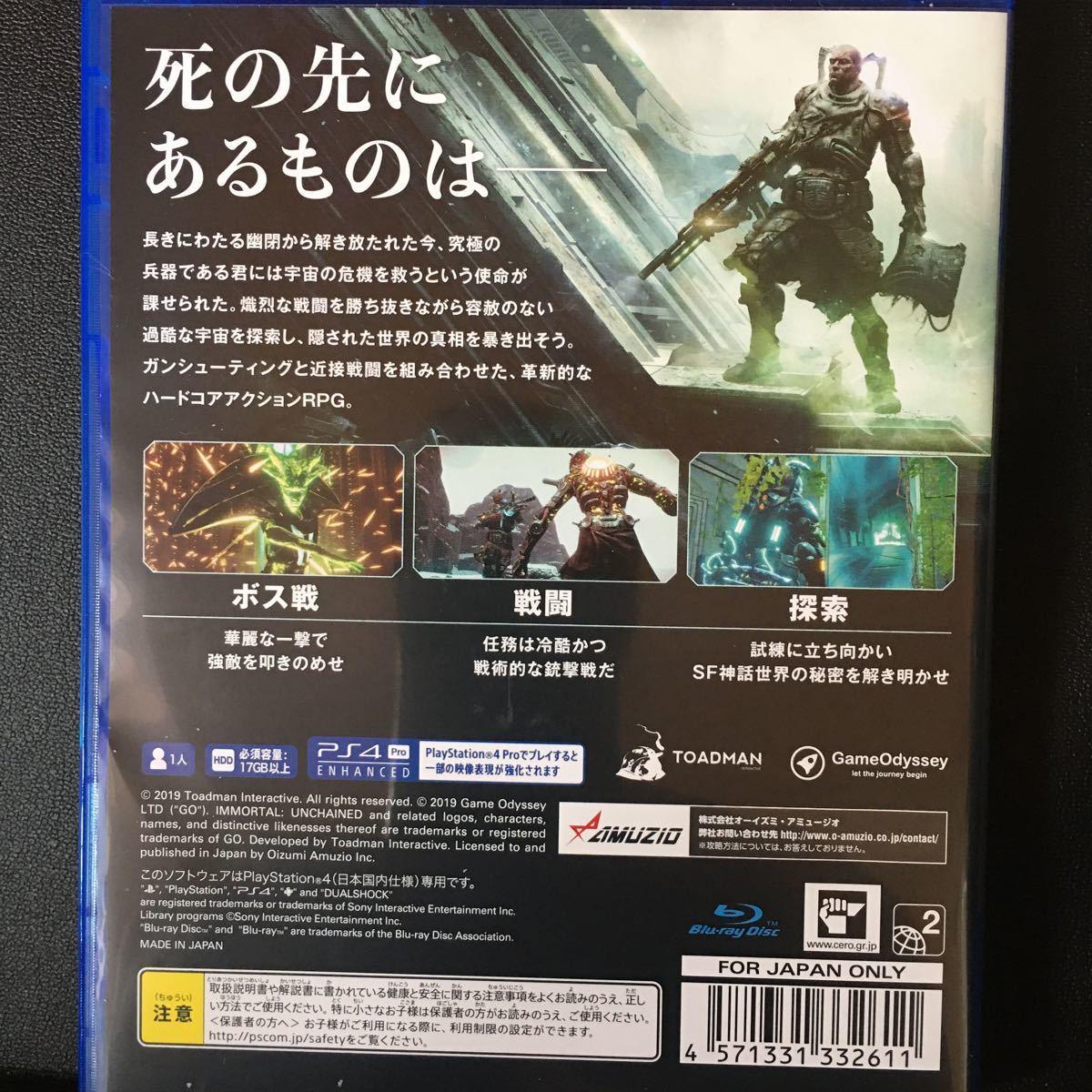 【PS4】 イモータル:アンチェインド