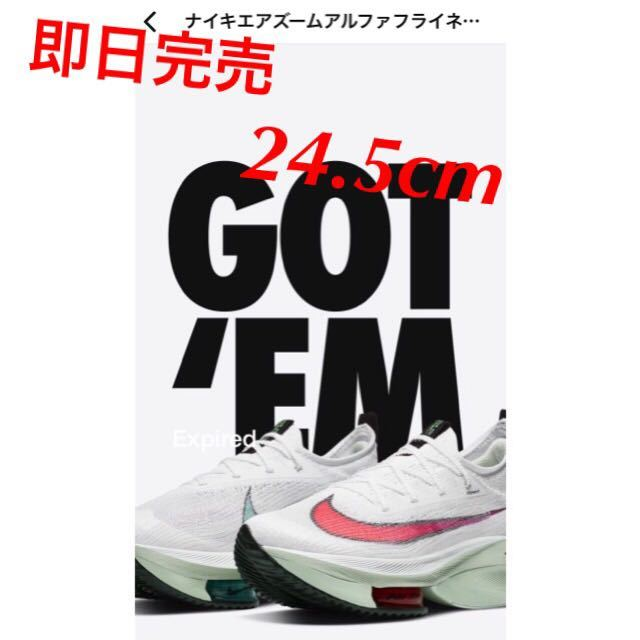 【新色 メンズ 24.5cm】 NIKE エア ズーム アルファフライ ネクスト 完売レアサイズ