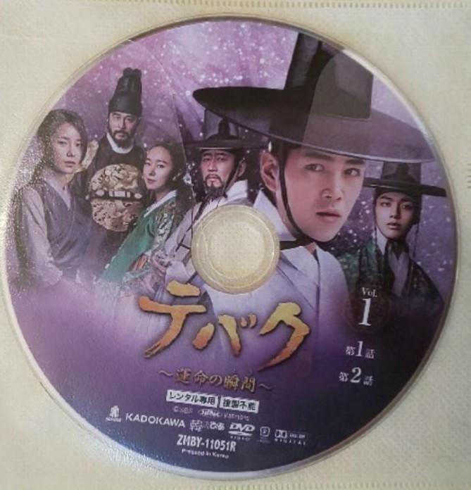 レンタル落ち  韓国ドラマ【テバク 全話】DVD